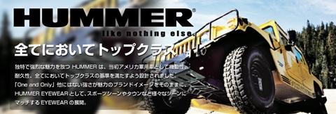 HUMMER(ハマー)