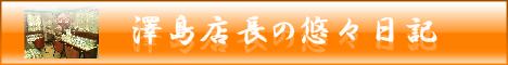 『はまぞう(HamaZo)』 澤島店長の悠々日記