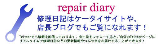 修理日記はケータイサイト・店長ブログでもご覧になれます!