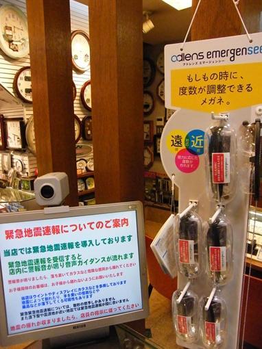 災害緊急用メガネ!宝生堂価格 4,700円(税込)