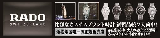 比類なきスイスブランド腕時計!RADO(ラドー)