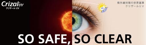 紫外線対策レンズの世界標準!クリザールUV!