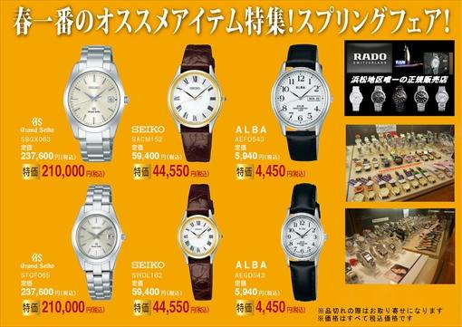 宝生堂のおすすめ腕時計はこれだ!