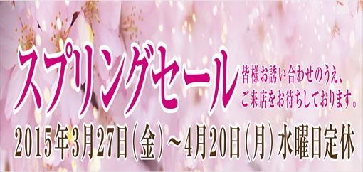 スプリングセール開催中!3月27日(金)〜4月20日(月)まで!