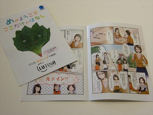 ルティーナを解りやすく紹介した「漫画冊子」