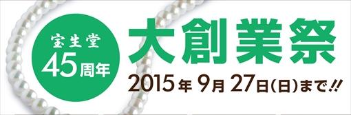 おかげさまで宝生堂は45周年!大創業祭を開催します!