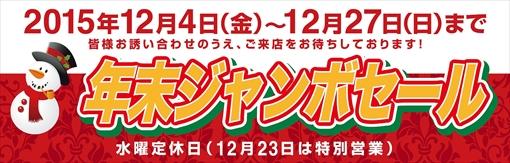 2015年12月4日(金)〜12月27日(日)まで【年末ジャンボセール】を開催!