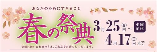 「春の祭典」開催中!3月25日(金)〜4月17日(日)まで!