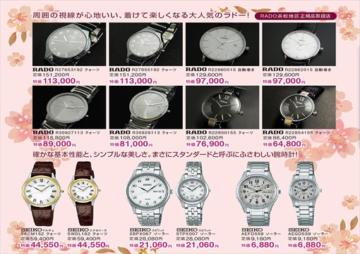 ☆春一番!宝生堂のおすすめ腕時計はこれだ!