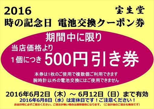 2016年・時に記念日特別セール!