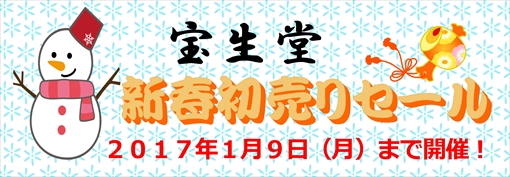 「初売セール」を9日(月)まで開催します!