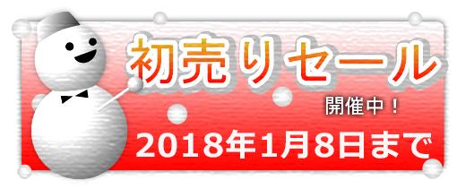 「初売りセール」を開催!2018年1月8日まで!