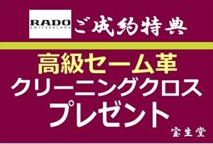 RADOフェアー2018ご成約特典!