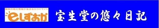 『eしずおかブログ』 澤島店長の悠々日記