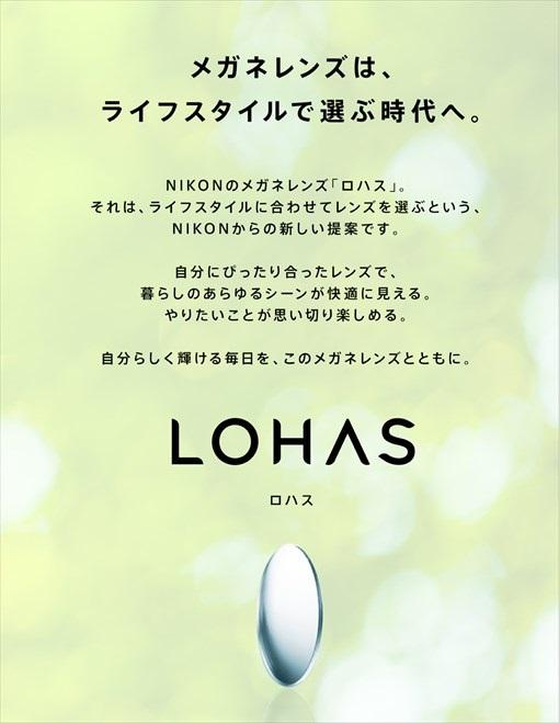 ライフスタイルを快適にする老眼対策レンズ「LOHAS(ロハス)」