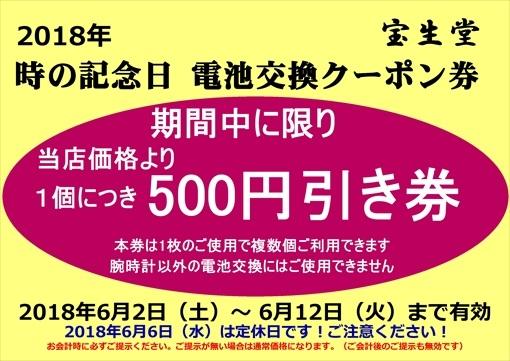 2018・時の記念日特別クーポン券!