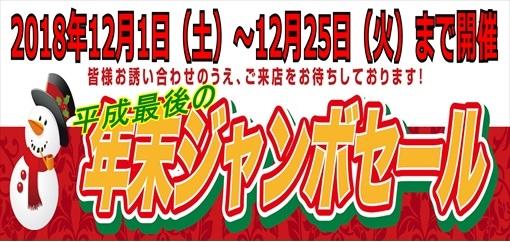 平成最後の年末ジャンボセール!