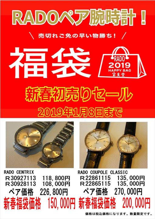 2019年新春RADO福袋セール!