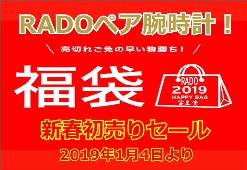 2019年新春RADO福袋