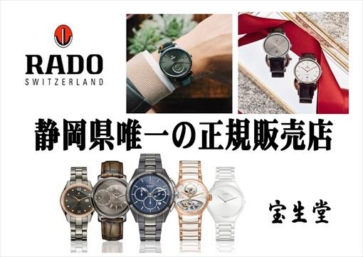 静岡県唯一のRADO正規販売店!
