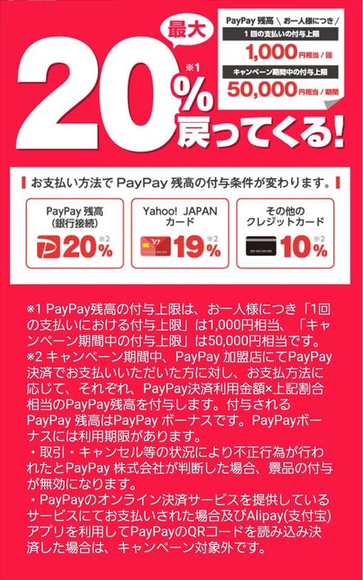 電池交換やハンド交換のお支払いは「PayPay」がオトク!