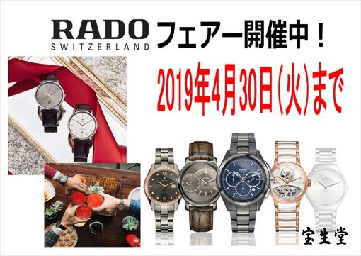 平成最後の日4月30日まで「RADOフェアー」を開催中!高級セーム革プレゼント!
