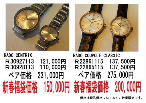 RADO2020新春福袋セール!
