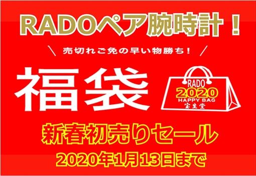 RADO 2020 初売セール!