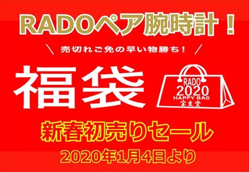 RADO2020福袋セール!
