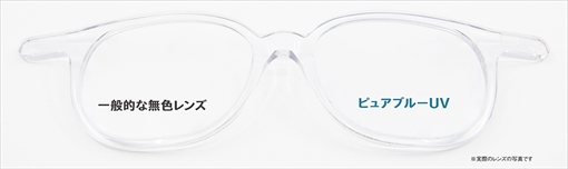 ピュアブルーUVは 無色レンズ同等のクリアさを実現しました!
