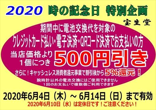 2020年・時の記念日特別企画!