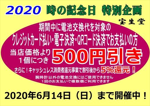 時の記念日・電池交換キャッシュレス決済特別企画!