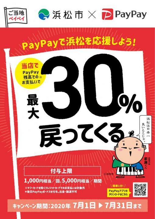 「がんばれ浜松!対象のお店で最大30%戻ってくるキャンペーン」