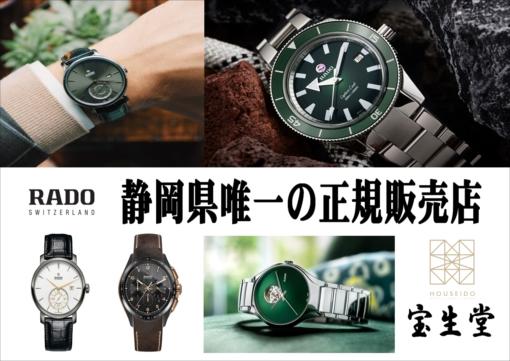 静岡県唯一の正規販売店 RADO