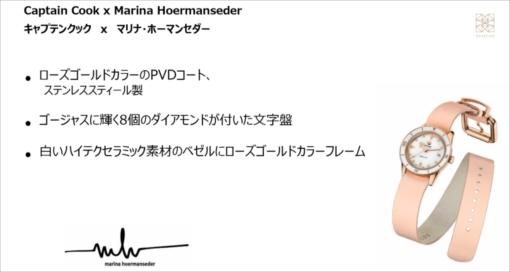 キャプテンクック×マリナ ホーマンセダーとのコラボレーション!