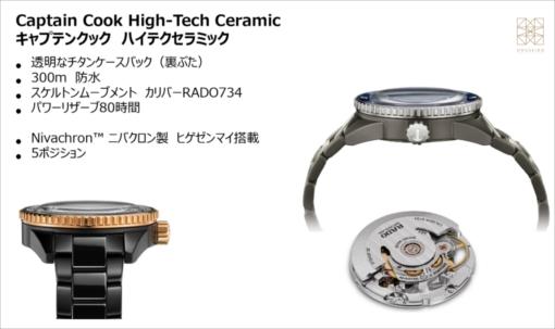 RADO キャプテンクック ハイテクセラミック ニバクロン搭載モデル!