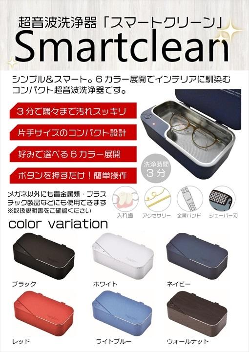シンプル&スマート!コンパクト超音波洗浄器スマートクリーン!