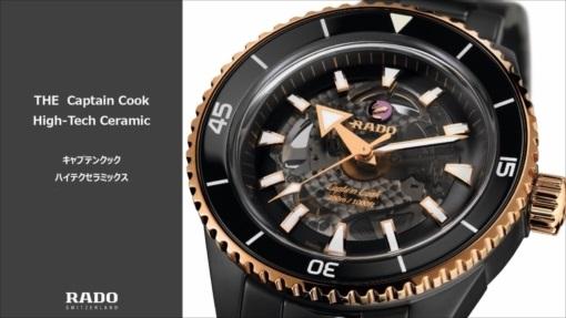 キャプテンクックは時の試練に耐えるようデザインされた時計です!