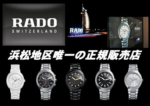 宝生堂は浜松地区唯一のRADO正規販売店です!